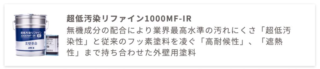 リファイン1000MF-IR