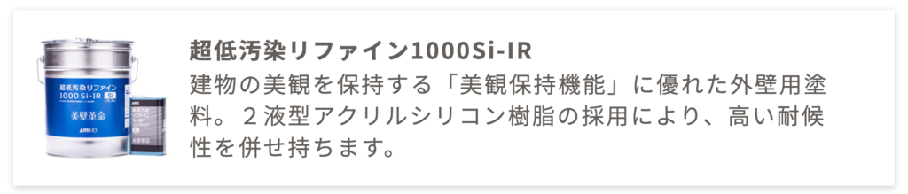 リファイン1000Si-IR