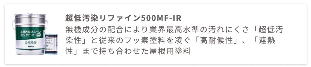 リファイン500MF-IR