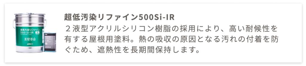 リファイン500Si-IR